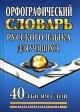 Орфографический словарь русского языка 40 тысяч слов